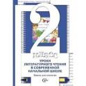 Уроки литературного чтения в современной начальной школе. 2 класс. Книга для учителя