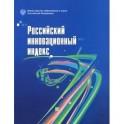 Российский инновационный индекс