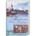 Предместья Санкт-Петербурга. Быт и нравы начала ХХ века