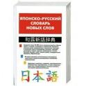 Японско-русский словарь новых слов: Около 25 тысяч слов и словосочетаний