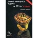 Дизайн ювелирных изделий в Rhinoceros.  Элиания Розетти