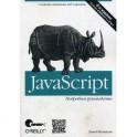JavaScript. Подробное руководство. 6-е изд. Флэнаган Д.