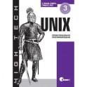 UNIX. Профессиональное программирование.