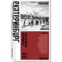 Архитектурный путеводитель. Екатеринбург. 1920-1940