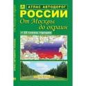 Атлас автодорог России 'От Москвы до окраин'