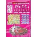 Автомобильный атлас 'Москва для женщин'
