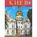 Альбом «Киев»