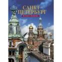 Санкт-Петербург. История и архитектура