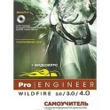 Pro/Engineer Wildfire 2.0/3.0/4.0. Самоучитель (+ DVD-ROM)
