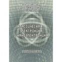 Классическая электроника и наноэлектроника. Учебное пособие