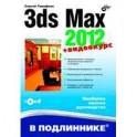 3ds Max 2012 (+ видеокурс на сайте)