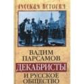 Декабристы и русское общество 1814–1825 года