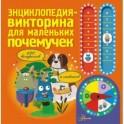 Энциклопедия-викторина для маленьких почемучек