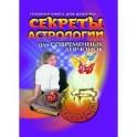 Секреты астрологии для современных девочек
