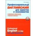 Профессиональный английский для юристов и экономистов / Professional English in USA Law and Economics