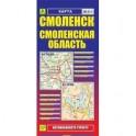 Карта: Смоленск.Смоленская область