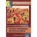 История России. Тестовые и тематические контрольные работы. 6 класс