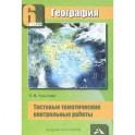География. 6 класс. Тестовые тематические контрольные работы
