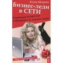 Бизнес-леди в Сети: успешный START-UP в Интернете