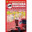 Автокарта: Москва. Подмосковье. Груз.автотранспорт