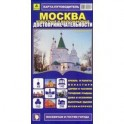 Карта-путеводитель:Москва известная и малознакомая