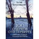 100 очерков о Петербурге