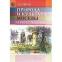 Природа и культура Москвы и окрестностей