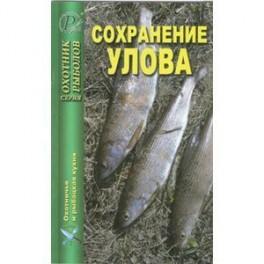 книги про охоту и рыбалку купить