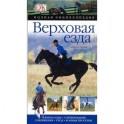 Полная энциклопедия. Верховая езда