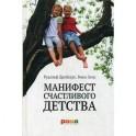 Манифест счастливого детсва