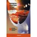 Руководство по обучению гештальт-терапевтов