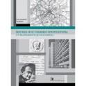 Москва и её главные архитекторы. От Фьораванти до Посохина