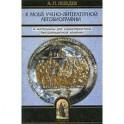К моей учено-литературной автобиографии и материалы для характеристики беспринципной критики