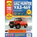 Uaz Hunter / UAZ-469. Руководство по эксплуатации, техническому обслуживанию и ремонту