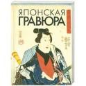 Японская гравюра (миниатюрное издание)
