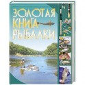 Золотая книга рыбалки