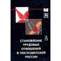 Становление трудовых отношений в постсоветской России