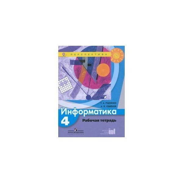 Решебник По Информатике 4 Класс Семенов Рудченко Рабочая Тетрадь Решебник