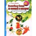 Волшебные блюда из овощей и макарон для детей