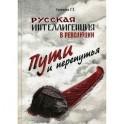 Русская интеллигенция и революция. Пути и перепутья