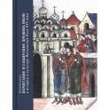 Почитание и собир.древн.икон в истории и культуре