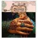 Мехенди: рисуем хной