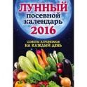 Лунный посевной календарь 2016
