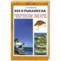 Все о рыбалке на Черном море