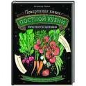 Поваренная книга постной кухни: через пост к здоровью