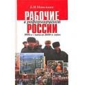 Рабочие в реформируемой России 1990-2000-х годов