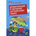 Драматизация в обучении английскому языку