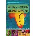 Мифы и легенды Древней Африки: путеводитель