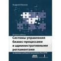 Системы управления бизнес-процессами на примере свободной программы RunaWFE
