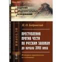 Преступления против чести по русским законам до начала XVIII века: Историко-юридическое исследование